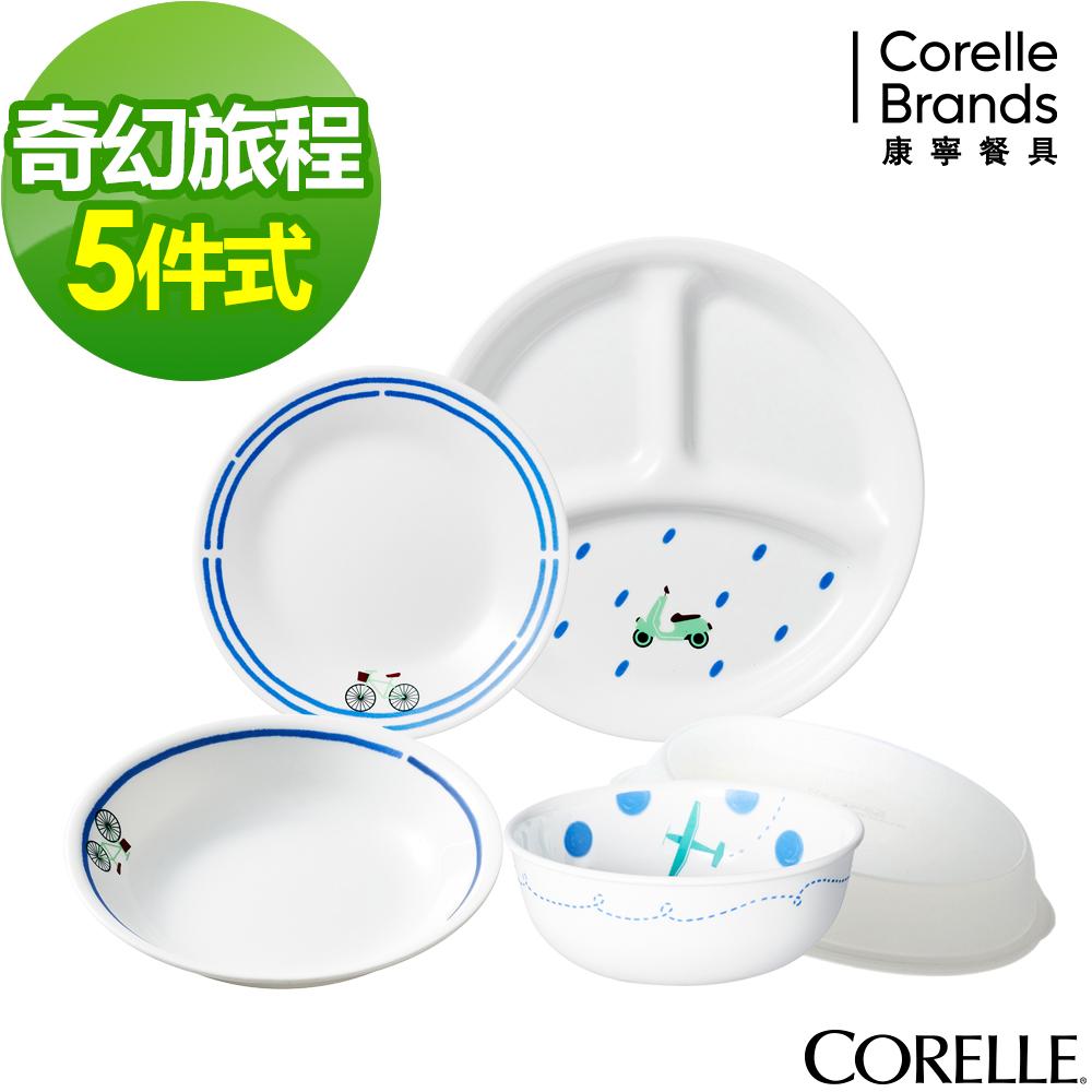 CORELLE康寧奇幻旅程5件式兒童碗盤組(E02)