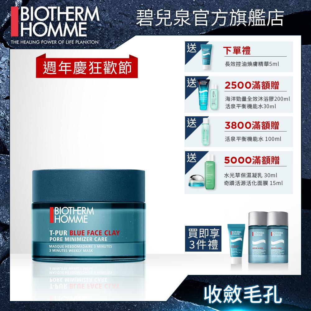 Biotherm 碧兒泉 男仕 潔淨毛孔海鹽藍泥面膜 50ml+贈3件禮