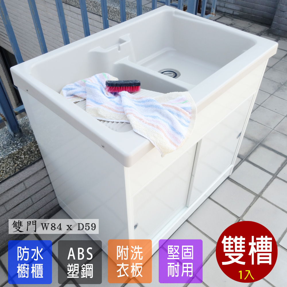 Abis 日式穩固耐用ABS櫥櫃式雙槽塑鋼雙槽式洗衣槽(雙門)-1入