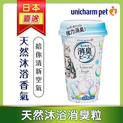 日本Unicharm消臭大師貓盆消臭粒-天然沐浴(450ml/罐)
