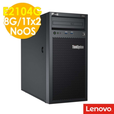 LENOVO ST50伺服器 E2104G/8G/1Tx2/RAID1