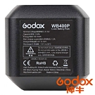 GODOX 神牛 WB400P 原廠鋰電池 21.6V 2600mAh (公司貨) AD400Pro