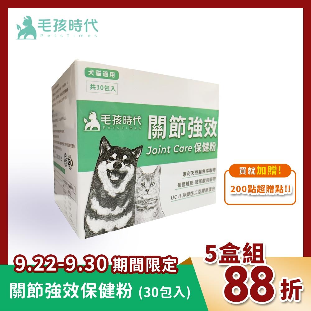 送200超贈點【毛孩時代】關節保健粉x5盒(貓狗保健品 貓狗關節保健)