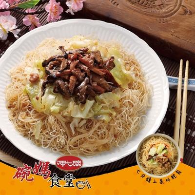 【呷七碗】道地Q勁炒炊粉 (580g)