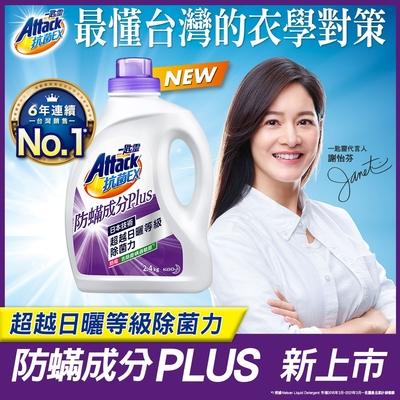 一匙靈 ATTACK 抗菌EX防螨成分PLUS洗衣精(瓶裝2.4kg)