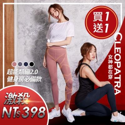 BeautyFocus 涼感編織壓力褲(2件組)