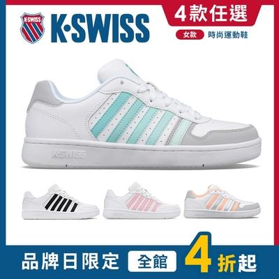 [品牌日限定]K-SWISS Court Palisades 時尚運動鞋-女-共四款