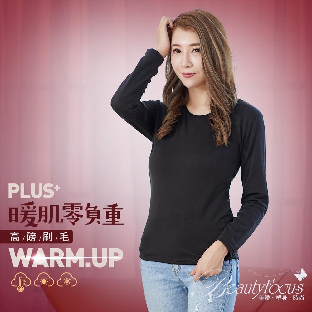 BeautyFocus 女圓領暖肌高磅刷毛保暖衣(黑色)