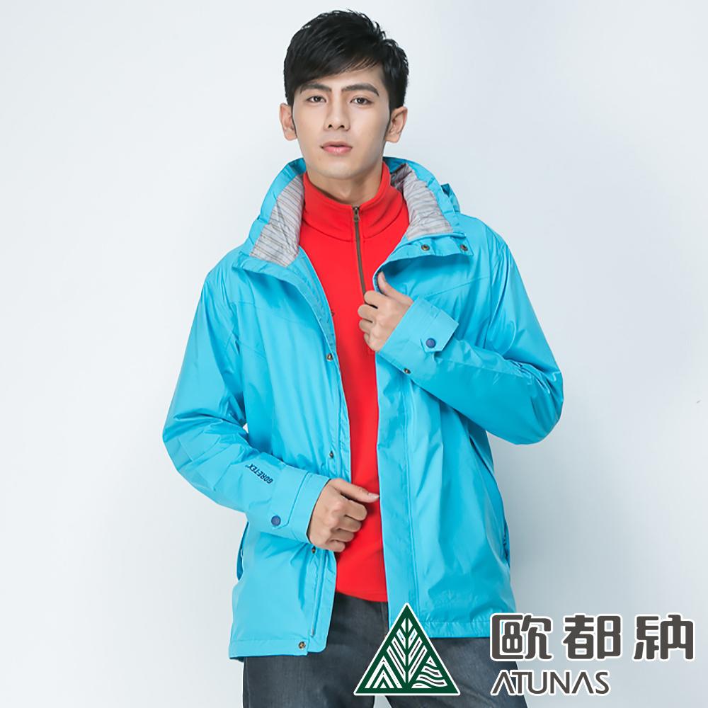 【ATUNAS 歐都納】Gore-tex防水防風透氣男單件式外套A-G1405M藍