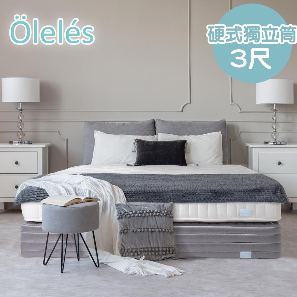Oleles 歐萊絲 硬式獨立筒 彈簧床墊-單人3尺