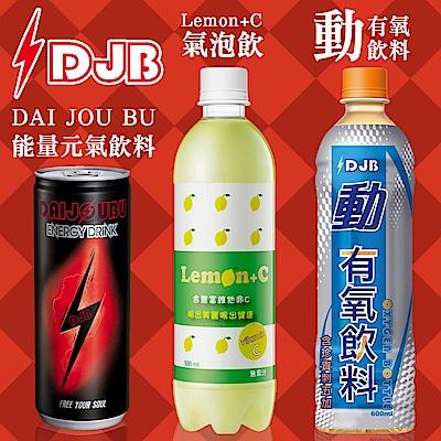 【DJB大丈夫】 Lemon+C氣泡飲-檸檬口味(500mlx24瓶)x2箱