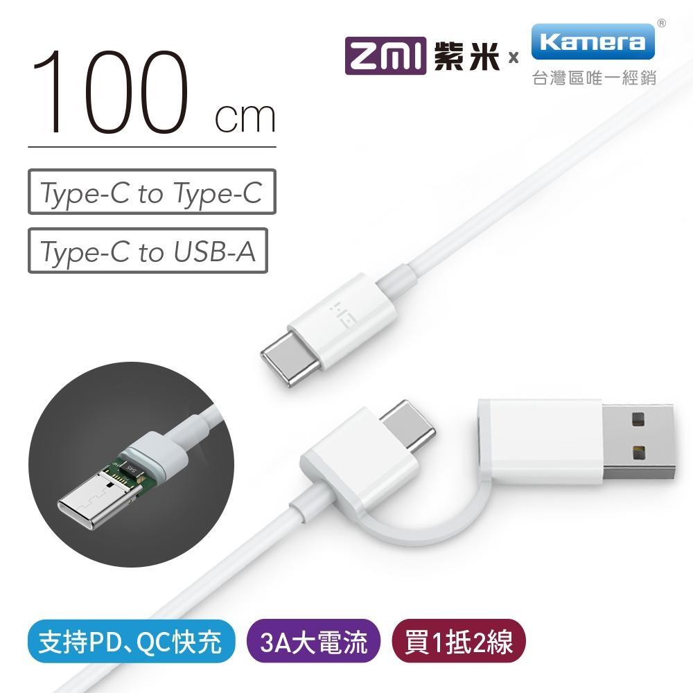 ZMI 紫米 Type-C to C轉A傳輸線-1M (AL311)