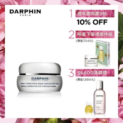 【官方直營】DARPHIN 朵法 木蘭精萃無痕亮采眼霜