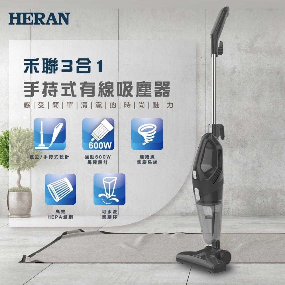 HERAN禾聯 3合1 手持式吸塵器 HVC-60AB02B