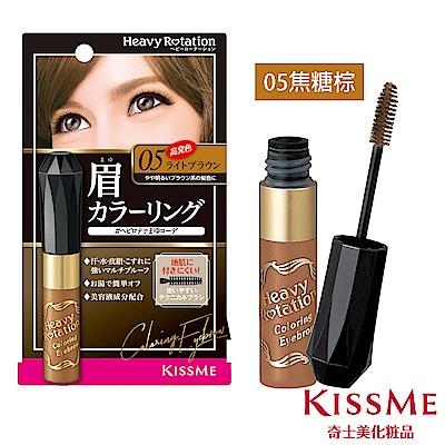 【KISS ME奇士美】眉彩膏 R05焦糖棕8g