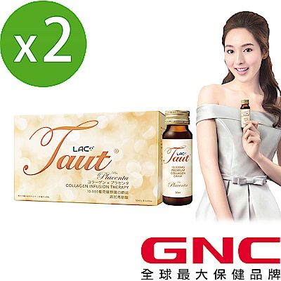 GNC健安喜 LAC回原膠原蛋白-胎盤飲品 8瓶/盒x2