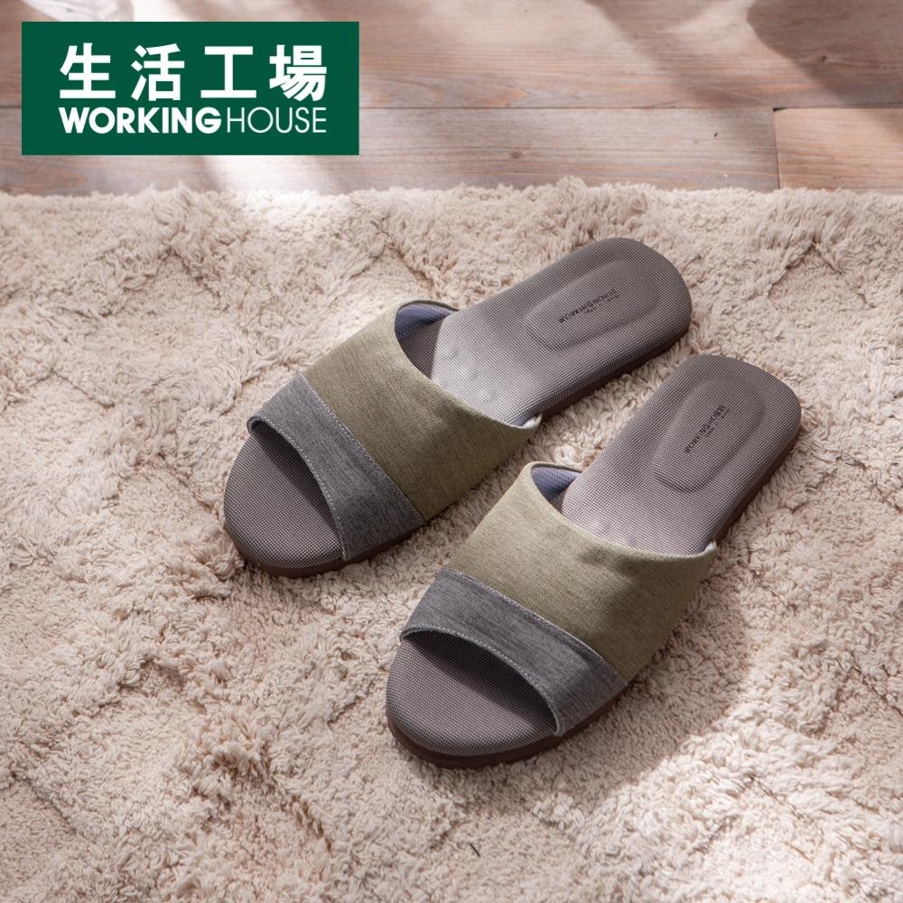 【百貨週年慶暖身 全館5折起-生活工場】極簡拼接竹炭乳膠拖鞋-綠灰M