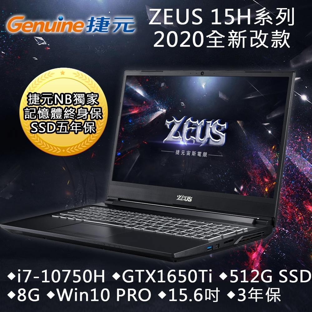 Genuine捷元 15H 15吋電競筆電(i7-10750H/GTX1650Ti 4G/8G/512GB SSD/W10 PRO) product image 1