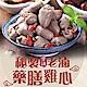 (任選)愛上美味-秘製老滷藥膳雞心(180g±5%) product thumbnail 1