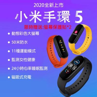 小米手環5 贈送水凝膜*2+錶帶14色(擇一)
