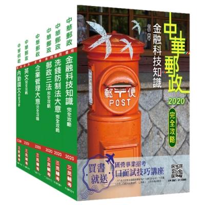 2021郵政(郵局)[內勤人員]套書(對應專業職(二)郵局內勤2020新制考科)(S100P20-1)