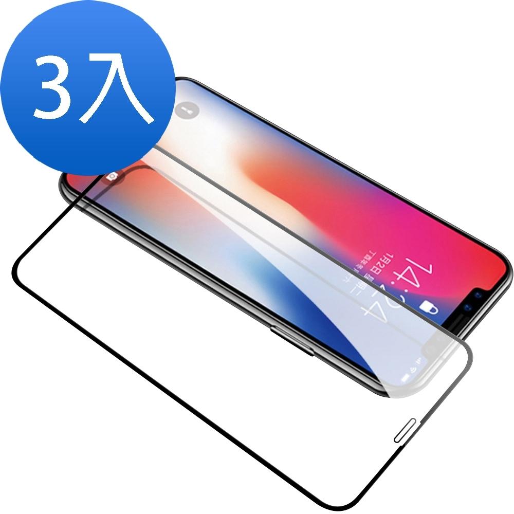 iPhone 11+Pro+Max 滿版全膠9H鋼化玻璃膜-超值3入組