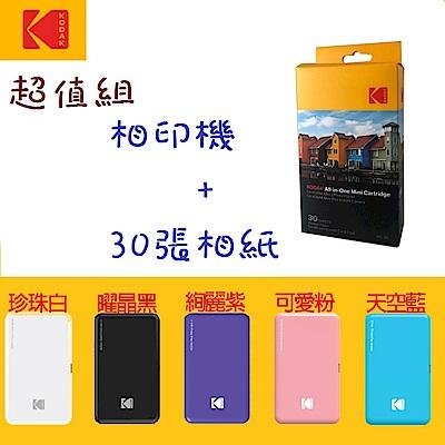 超值附30張相紙組)KODAK 柯達 PM-220 口袋型相印機公司貨