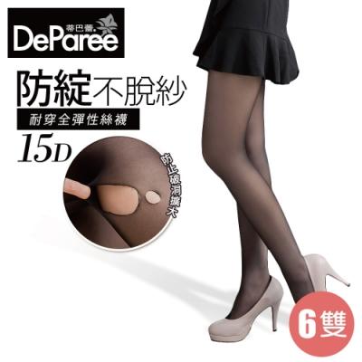 [時時樂限定] 蒂巴蕾防綻不脫紗 絲薄天鵝絨全彈性絲襪-6雙組