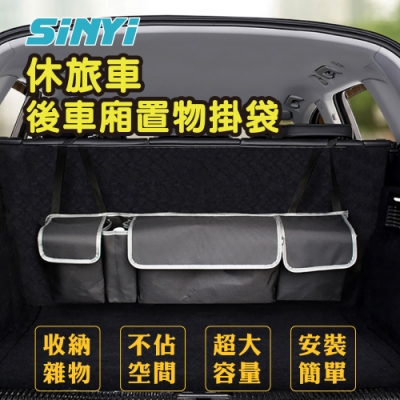 休旅車後車廂置物掛袋