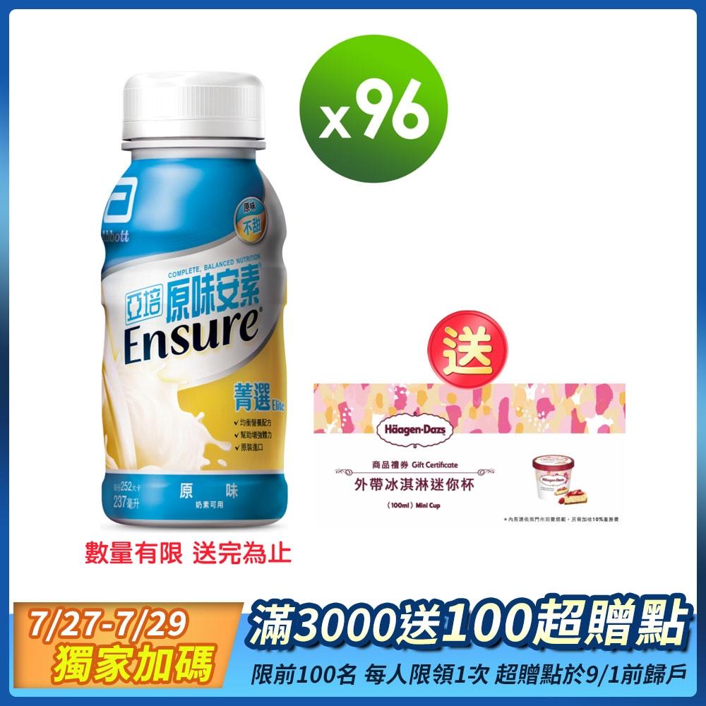 亞培 安素原味 菁選隨身瓶(237ml x 24入)x4箱