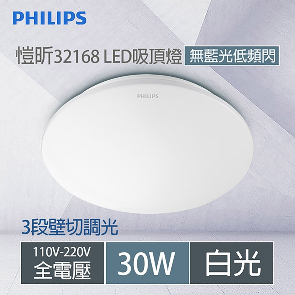 Philips 飛利浦 愷昕 32166 35W LED吸頂燈-白光6500K (PA002)