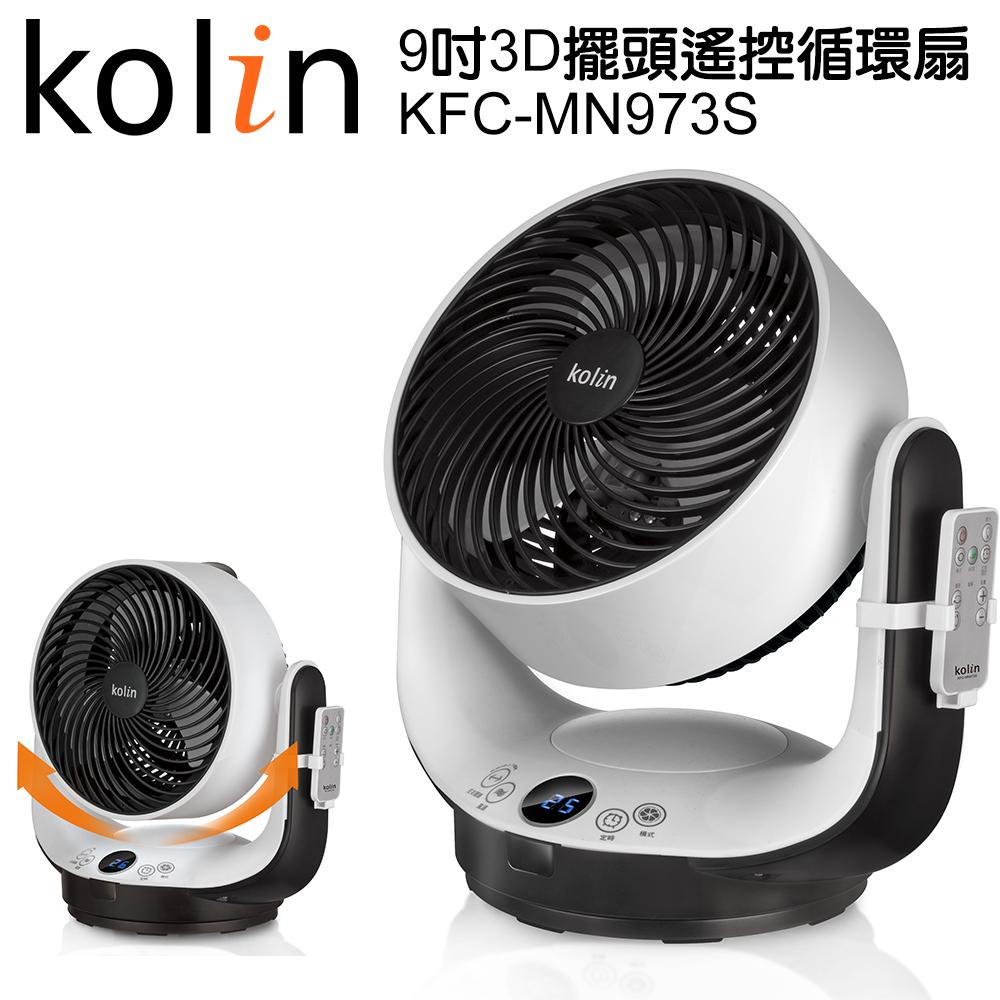Kolin 歌林9吋3D擺頭遙控循環扇(KFC-MN973S)