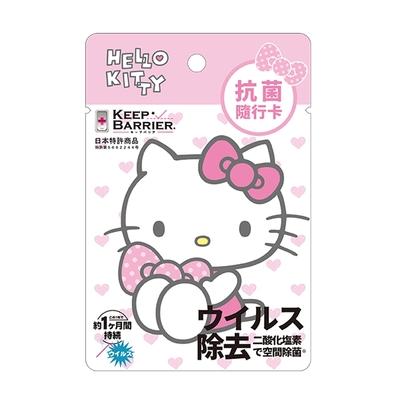 【Keep Barrier】抗菌隨行卡 HELLO KITTY 凱蒂貓 (三麗鷗授權)