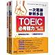 一次戰勝新制多益TOEIC必考聽力攻略+解析+模擬試題 (2書裝+1CD) product thumbnail 1