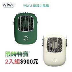 WiWU 掛脖USB電風扇 超值2入組