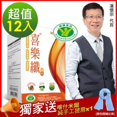 DV笛絲薇夢-潘懷宗推薦 喜樂纖膠囊12盒組(30顆/盒 x 12盒)