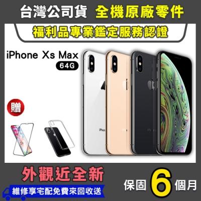 【福利品】Apple iPhone XS Max 64GB 6.5吋 外觀近全新 智慧型手機