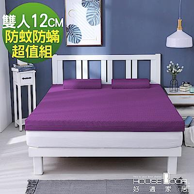 House Door 天然防蚊防螨技術保護表布記憶床墊12cm超值組-雙人5尺