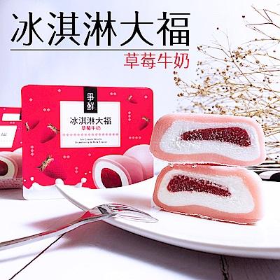 【食吧嚴選】爭鮮冰淇淋草莓大福 10盒組(約70g/盒)