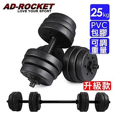 AD ROCKET 環保槓鈴啞鈴兩用組合 25kg 健身器材 舉重 核心訓練