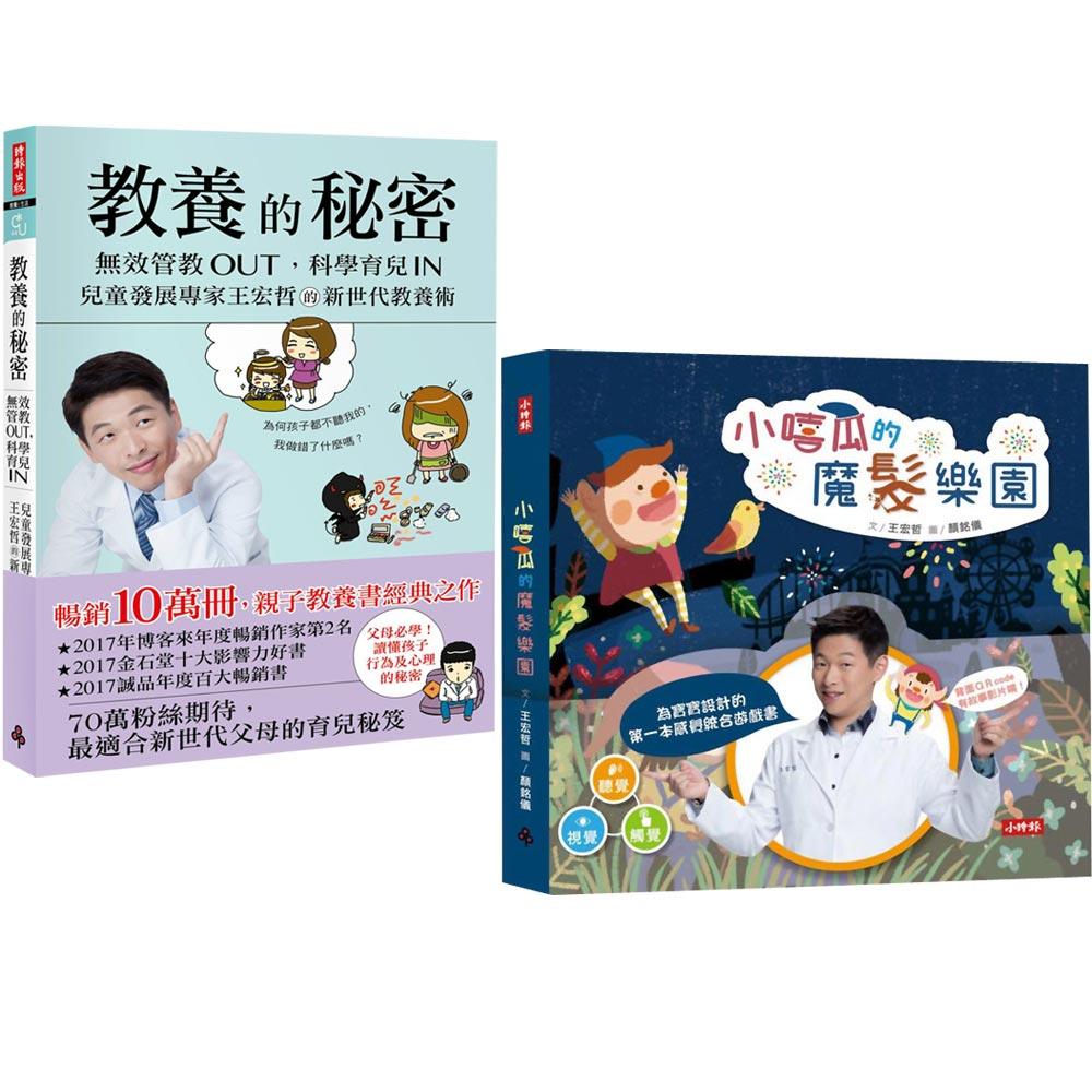 小嘻瓜的魔髮樂園+教養的秘密(2書)