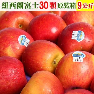 愛蜜果 紐西蘭FUJI富士大顆蘋果30顆原裝箱 (約9公斤/箱)