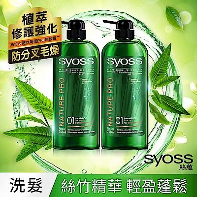 syoss 絲蘊 植萃修護洗髮乳750ml 2入組