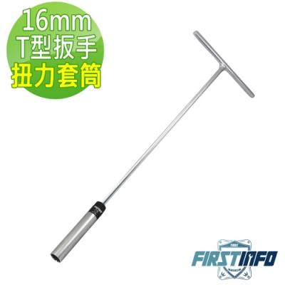 良匠工具 16mmT型扳手/ 板手火星塞扭力限定套筒