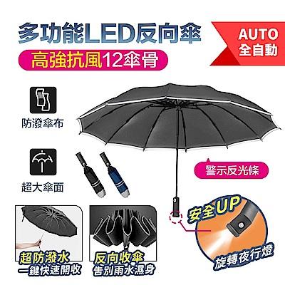 【FJ】LED全自動12骨反向折疊加大伸縮雨傘UV12(附收納帶)
