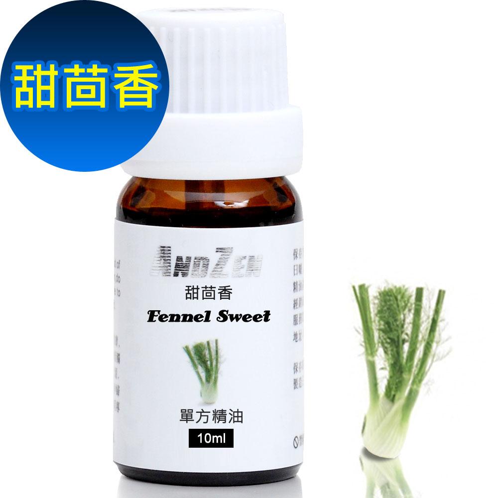 ANDZEN天然草本單方純精油10ml-甜茴香