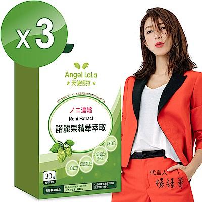 Angel LaLa 天使娜拉 諾麗果精華膠囊(30粒/盒x3盒)