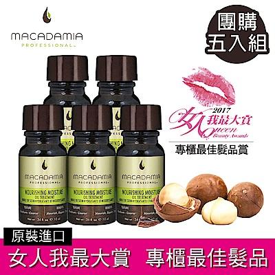 (母親節限定)Macadamia瑪卡奇蹟油潤澤瑪卡油10ml-超值5入