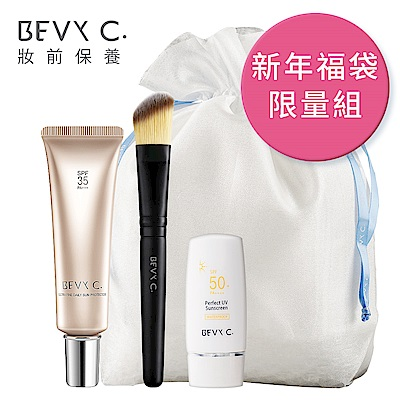 BEVY C.潤色隔離刷具福袋組-新春限定
