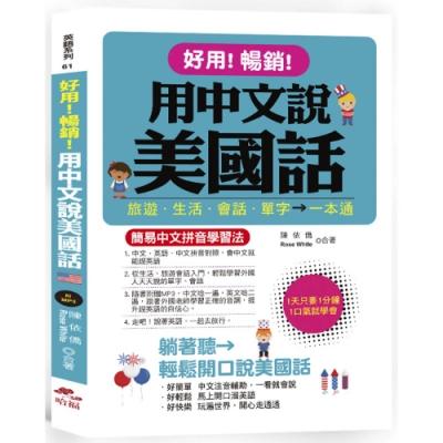 好用!暢銷!用中文說美國話:簡易中文拼音學習法 (附中文.英語朗讀MP3)